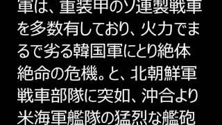 福沢諭吉が予言した「韓国滅亡」が的確だと話題に まさに今の韓国そのま...