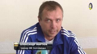 Післяматчевий коментар Олександра Мартюка