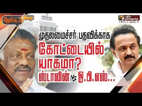 Nerpada Pesu: முதலமைச்சர் பதவிக்காக கோட்டையில் யாகமா? ஸ்டாலின் VS ஓ.பி.எஸ்...| 21/01/2019