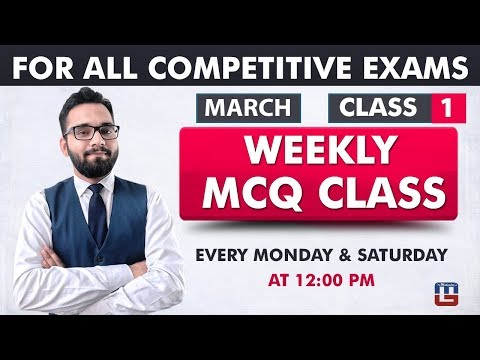 Weekly MCQ Classes | GA | RRB | UPSC | Bank | SSC | Other Competitive Exams | 12 pm