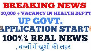 GOOD NEWS --@2018 --*10,000 ++ Vacancy in health ...