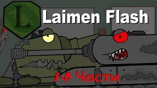- ТОП 5 МУЛЬТИКИ ПРО ТАНКИ. FNaF 1 LaimenFlash