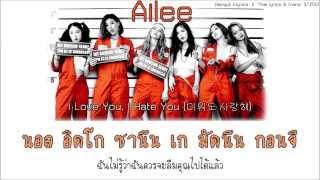 [Karaoke/Thaisub] Ailee - I Love You, I Hate You( 미워도 사랑해)