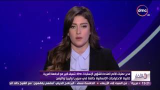 الأخبار - تنسيق كبير مع الجامعة العربية لتلبية الإحتياجات الإنسانية خاصة فى سوريا وليبيا واليمن