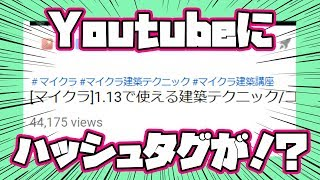 Youtube動画にハッシュタグを付ける方法と利点の解説!in 2minutes!