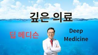 우리가 깊은 의료 Deep medicine 에 주목해야…
