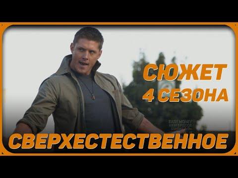 Сверхестественное сюжет 4 сезона