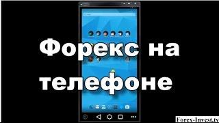 Форекс на телефоне или мобильный Forex