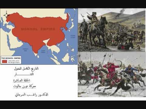 التاريخ الكامل للمغول الحلقة العاشرة..معركة عين جالوت