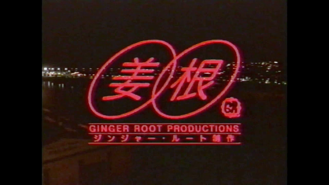 """Ginger Root - """"Entertainment"""" (Official Lyric Video)"""