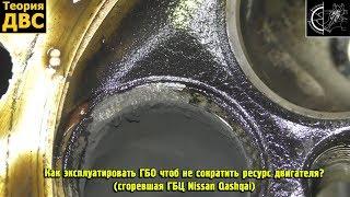 Как эксплуатировать ГБО чтоб не сократить ресурс двигателя? (сгоревшая ГБЦ Nissan Qashqai)