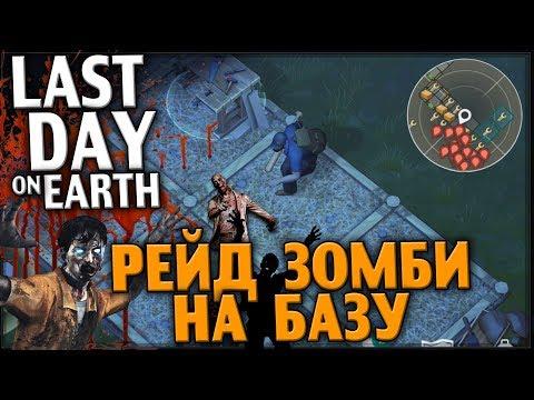 Последний день на земле - Зомби Рейдят Мою Базу :(
