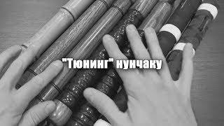 "Нунчаку Фристайл Обучение- ""тюнинг"" нунчаку"