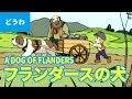 フランダースの犬(日本語版)/ A DOG OF FLANDERS (JAPANESE) アニメ世界の名作童話…