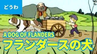 フランダースの犬(日本語版)/ A DOG OF FLANDERS (JAPANESE) アニメ世...