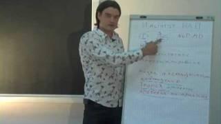 Введение в НЛП и курс НЛП-Практик