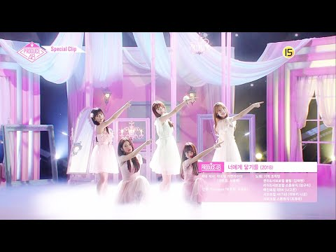 180924 Mnet PRODUCE 48 Special Clip - 너에게 닿기를 (To Reach You)