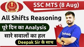 SSC MTS (8 Aug 2019, All Shifts) Reasoning | MTS Tier-1 Exam Analysis & Asked Questions