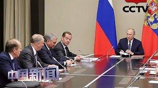 [中国新闻] 俄外交部:美国退出《中导条约》蓄谋已久 条约失效后俄将采取实际行动应对威胁 | CCTV中文国际