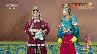 《中国京剧像音像集萃》 20191121 京剧《春闺梦》| CCTV戏曲