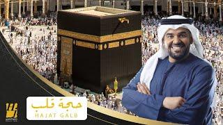 حسين الجسمي - حجة قلب (حصرياً)   2021   Hussain Al Jassmi - Hajat Galb