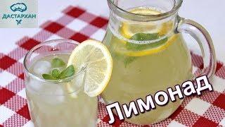 ДОМАШНИЙ ЛИМОНАД. Очень вкусный и полезный! Имбирный лимонад. Имбирный напиток.