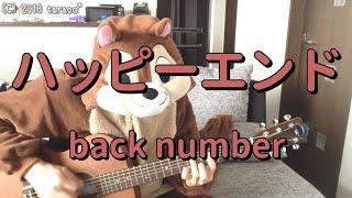 「back number」さんの「ハッピーエンド」を弾き語り用にギター演奏した...