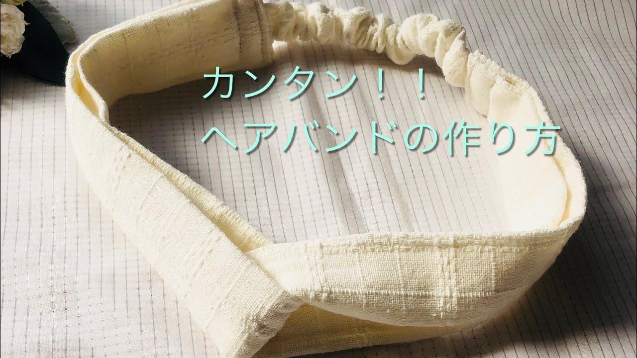 クロスタイプ ヘアバンドの作り方 \u203b細めのゴム(6コール)を使用しています 手縫いOK