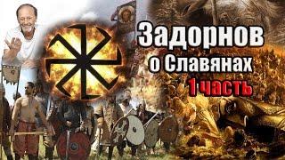 Задорнов Об истории Руси  (о Славянах) Часть 1