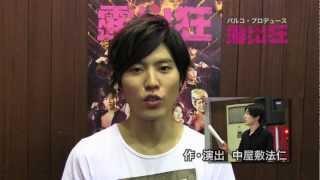 パルコ・プロデュース 『露出狂』 開催日程:2012/7/26(木)~8/4(土) 会...
