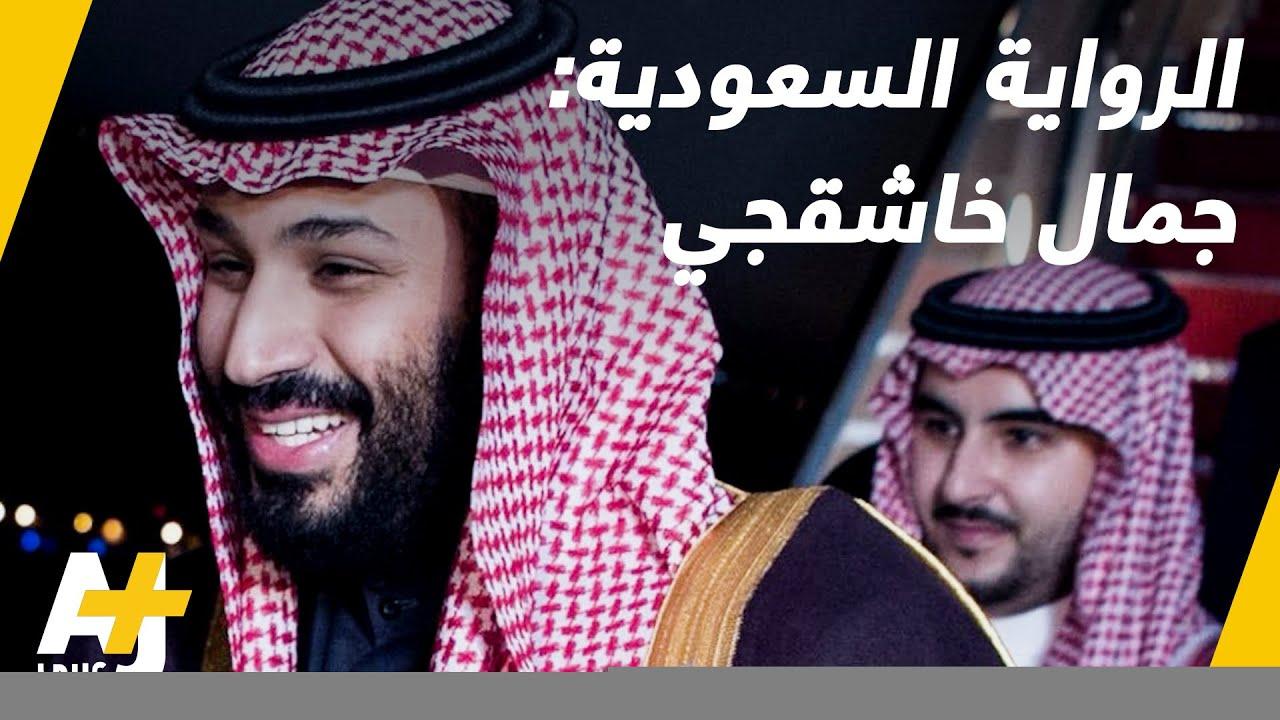 كيف تطورت الرواية السعودية بشأن اختفاء خاشجقي؟