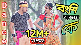 Bongshi bajay ke | বংশি বাজায় কে | Bangla new Dance 2021| Dance By Model Badol, Suchi | Ok vision
