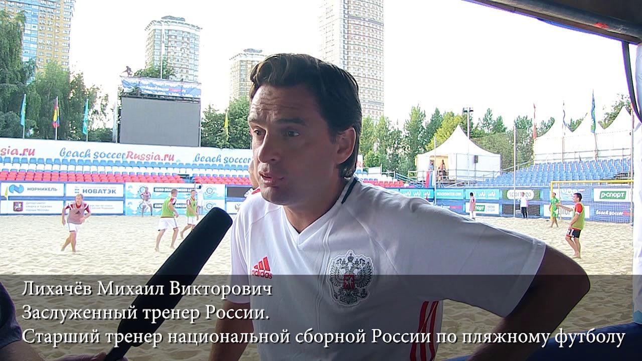 Интервью Лихачёва Михаила Викторовича национальная сборная России по пляжному футболу