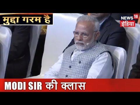 Modi Sir की क्लास | बच्चो के मन की बात | Delhi Live | News18 India