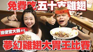 【撿便宜大師#6】免費吃50支雞翅!蔡阿嘎二伯挑戰18分鐘成功啦!