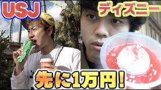 【1万円】ディズニーとUSJで同時に始めてどっちが早く1万円食べきれるのか!?