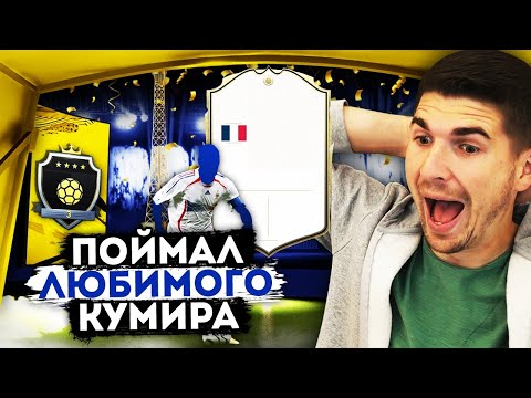 Я ПОЙМАЛ ЕГО - МОЙ ЛУЧШИЙ ПАК ОПЕНИНГ| ЗИДАН В ПАКЕ FIFA 20