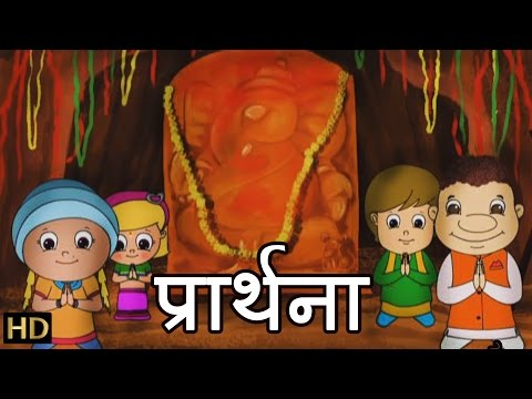 Prarthna (प्रार्थना) | Hindi Prayer for Children | Shemaroo Kids | HD