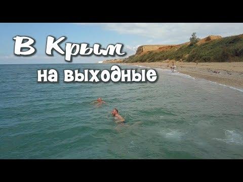 В Крым на выходные. 7-8 сентября 2019 г. п.Кача и г.Севастополь