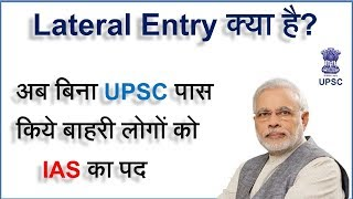 Lateral Entry in higher administration || अब बिना UPSC के भी बन सकेंगे IAS