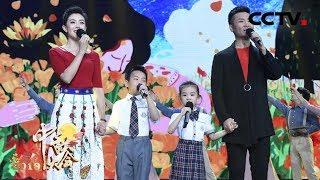 [2019中秋大会]歌曲《最好的未来》 演唱:刘和刚  战扬 大帅 十六  CCTV综艺