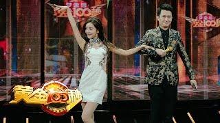 [黄金100秒] 出身艺术世家的表演系女生 现场与杨帆比拼演技 | CCTV综艺