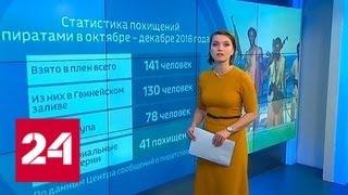 Гвинейский залив вернул себе звание самого опасного на Земле места для моряков - Россия 24