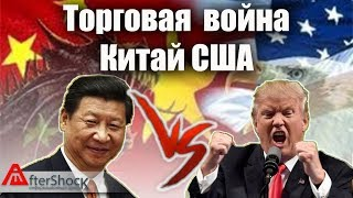Торговая война США и Китая | Первые успехи США | aftershock.news