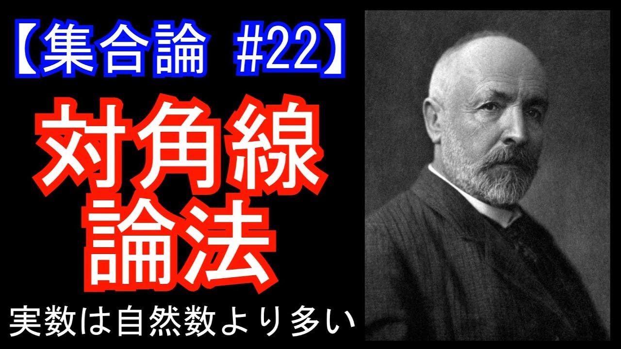【集合論#22】対角線論法 - YouTube