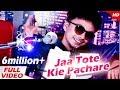 Mantu Chhuria New Superhit Song - JAA TOTE KIE PACHARE | Sidharth TV