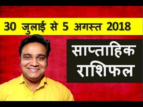 Saptahik Rashifal From 30 July to 5 August