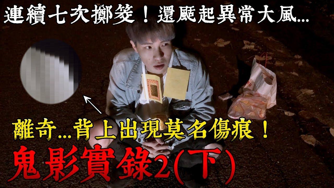 【鬼影實錄#2】傷痕+連續七次躑筊!到底是巧合還是...?(下)(王狗) - YouTube