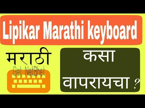 How to Use Lipikaar Marathi Keyboard Marathi Voice To Text keyboard