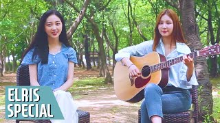 [Special] IU - 에잇(Eight) cover by 유경(YUKYUNG) & 소희(SOHEE) / guitar by 소희(SOHEE)